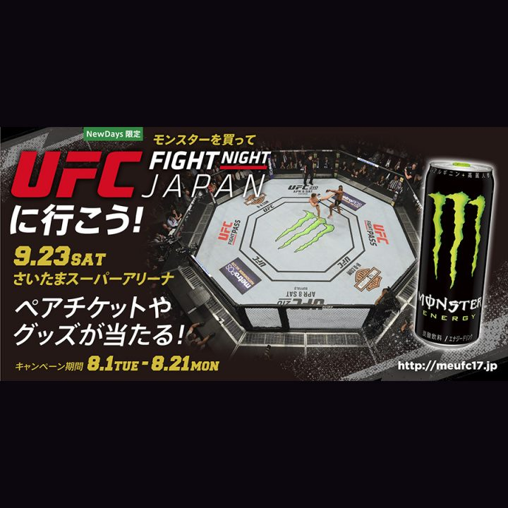 MONSTER ENERGY × UFC FIGHT NIGHT JAPAN CAMPAIGN