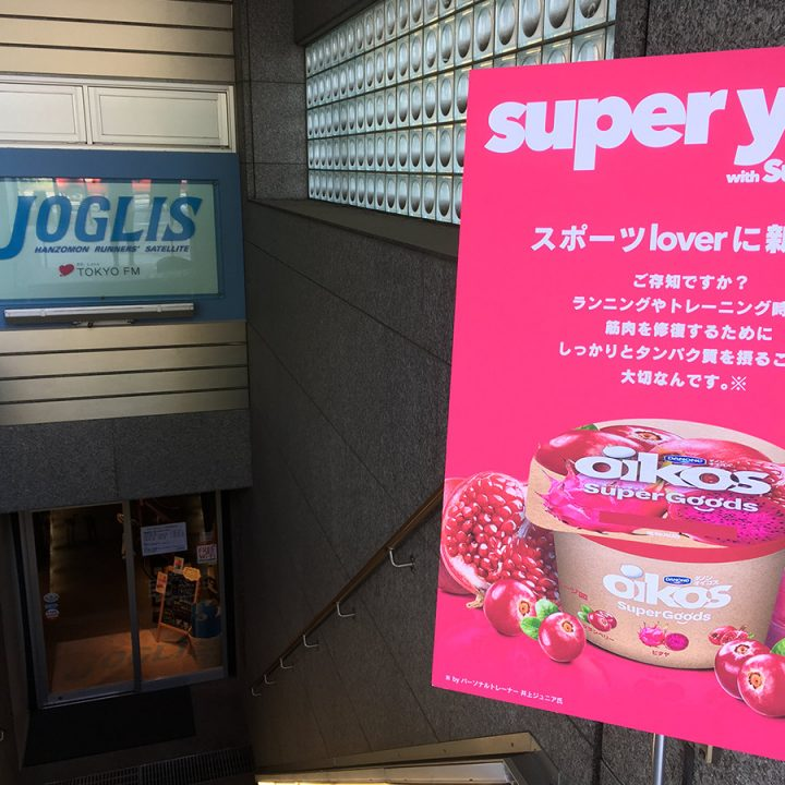 OIKOS SUPERGOODS SAMPLING