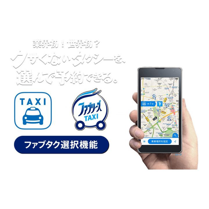 P&G Febreze Taxi Activation
