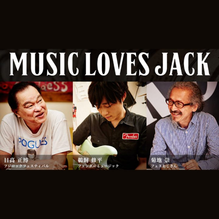 MUSIC LOVES JACK キャンペーン