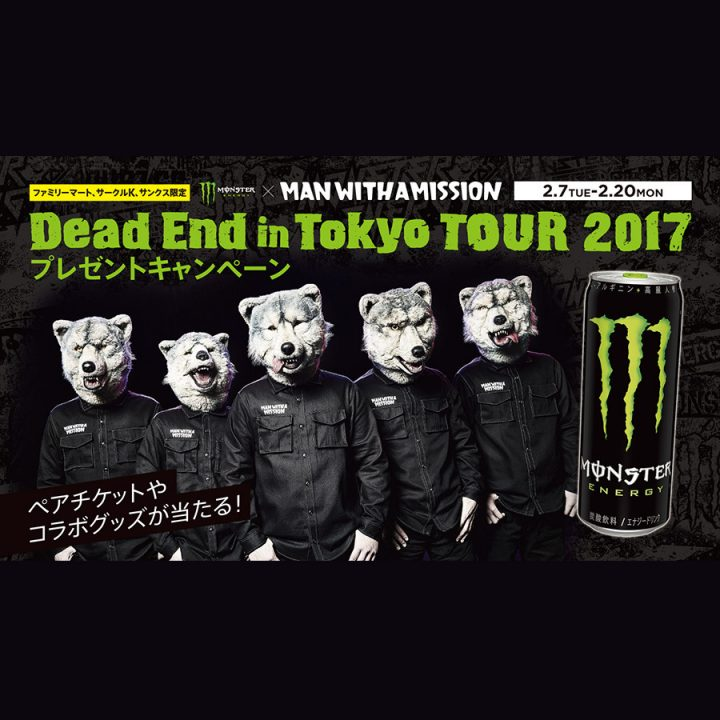 "MAN WITH A MISSION ""Dead End in Tokyo TOUR 2017"" キャンペーン"