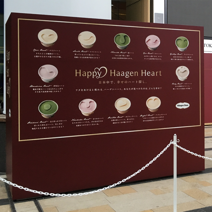 Happy Häagen Heart