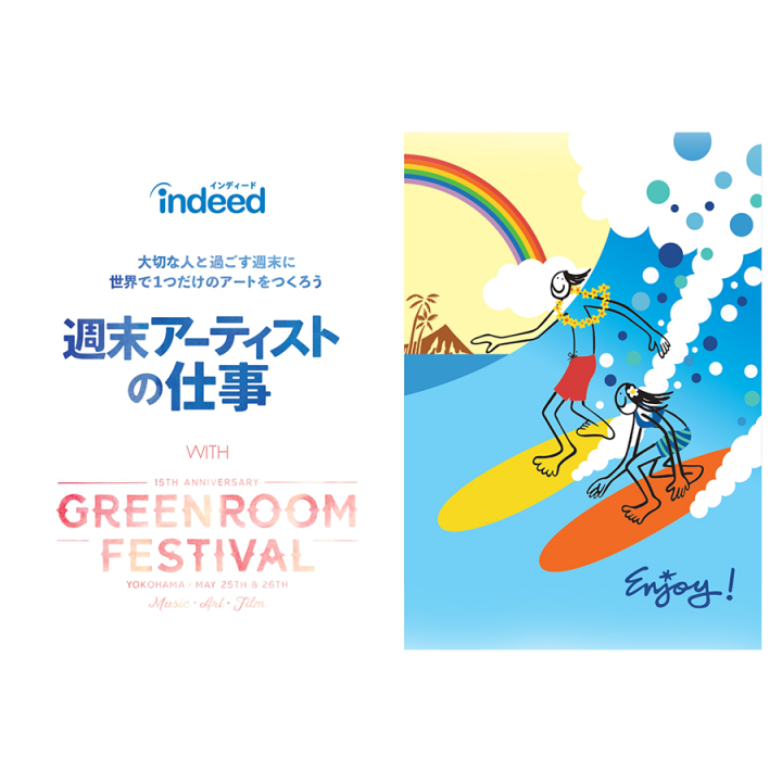indeed 週末アーティストの仕事 with GREENROOM FESTIVAL´19