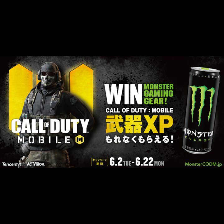 MONSTER ENERGY × Call of Duty:Mobile コラボキャンペーン
