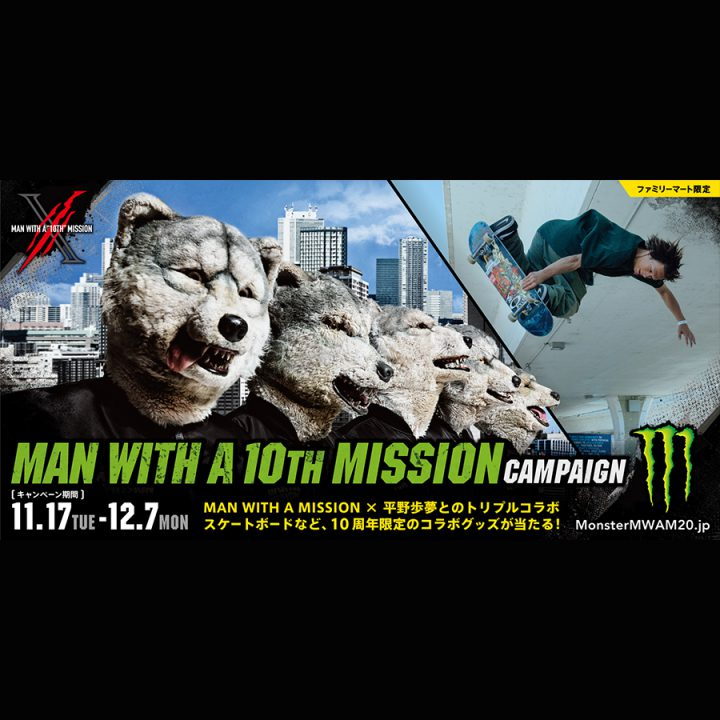 MAN WITH A 10TH MISSION CAMAPIGN